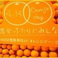オレンジデー