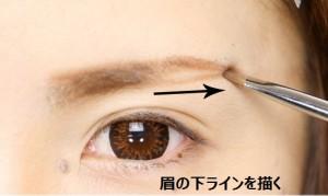 まっすぐ眉3